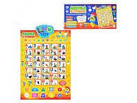 Детский интерактивный плакат Азбука в стихах M 1484 U/R I