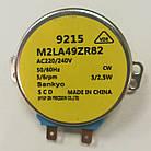 Двигатель заслонки для холодильника Самсунг DA31-10107C A