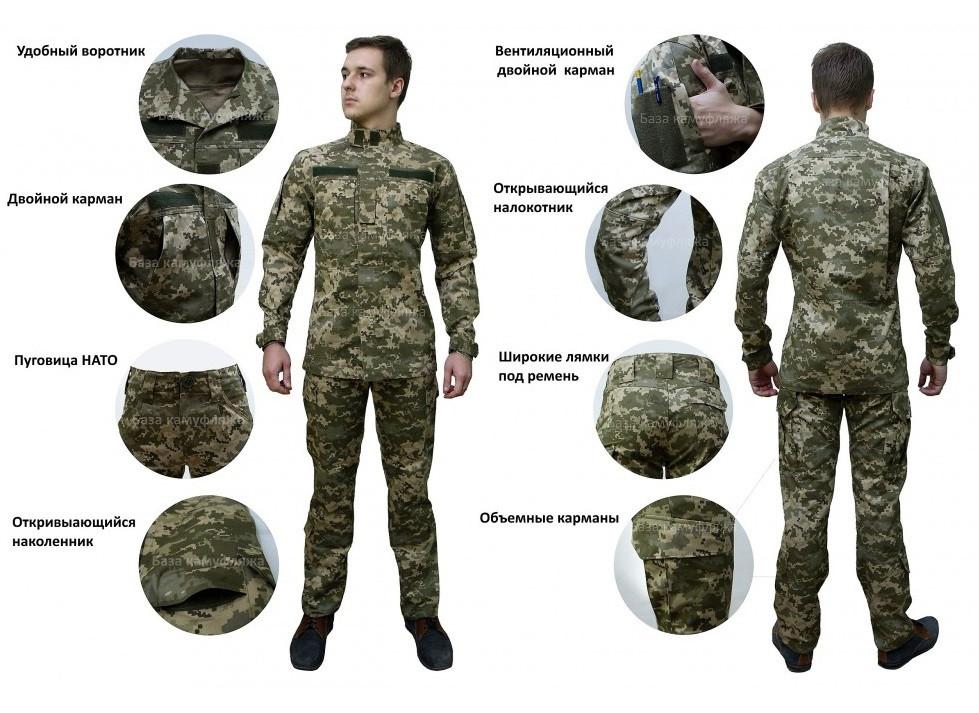 Форма ЗСУ військово-польова: кітель і брюки (Піксель ММ-14)