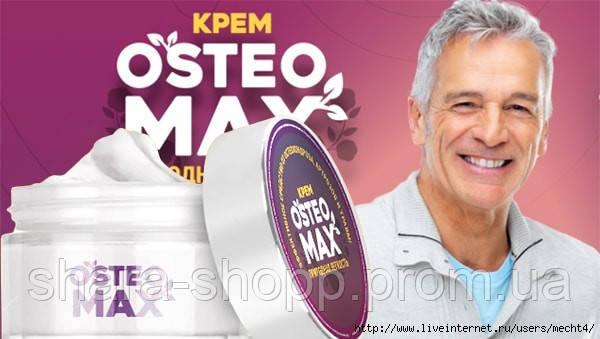 Osteomax - Крем для суглобів (Остеомакс)