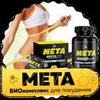 МЕТА - Комплекс для стройной фигуры (appetite control + metabolizer formula), фото 3