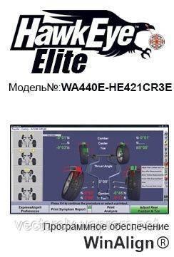 3D-Стенд для РУУК HawkEye ELITE WA360E+HE421CM3E, 4-х камерный, мобильная колонна, ПО WinAlign