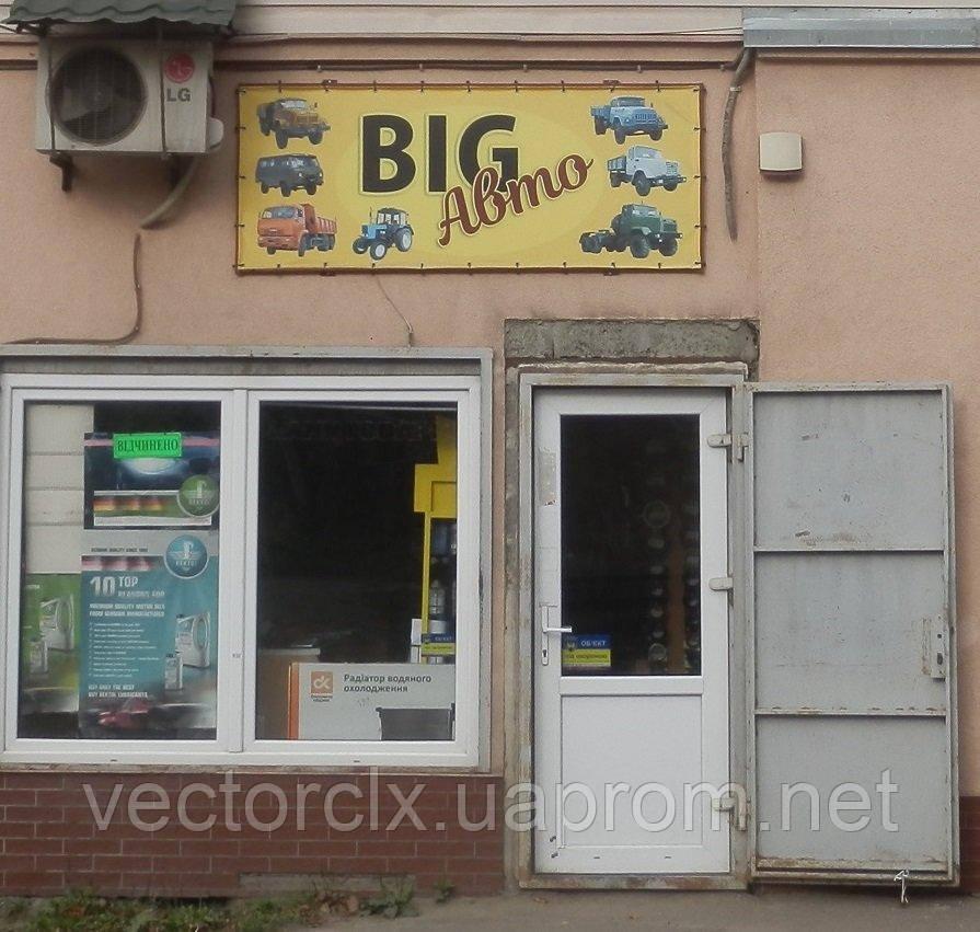 Автозапчастини,  магазин автозапчастин до вантажівок BIG AUTO,  м. Борислав