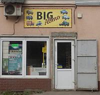 Автозапчастини,  магазин автозапчастин до вантажівок BIG AUTO,  м. Борислав, фото 1