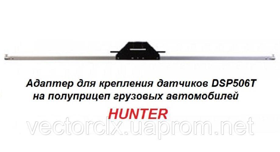 Адаптер для крепления датчиков DSP506T на полуприцеп грузовых автомобилей   221-660-1
