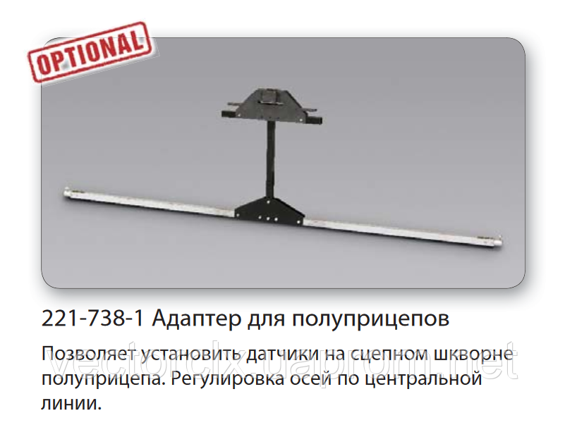 Адаптер для крепления датчиков DSP760T на поворотный шкворень прицепа   221-738-1