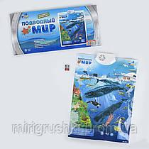 Обучающий плакат Подводный мир (7096)