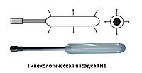 Гинекологическая насадка ГН1