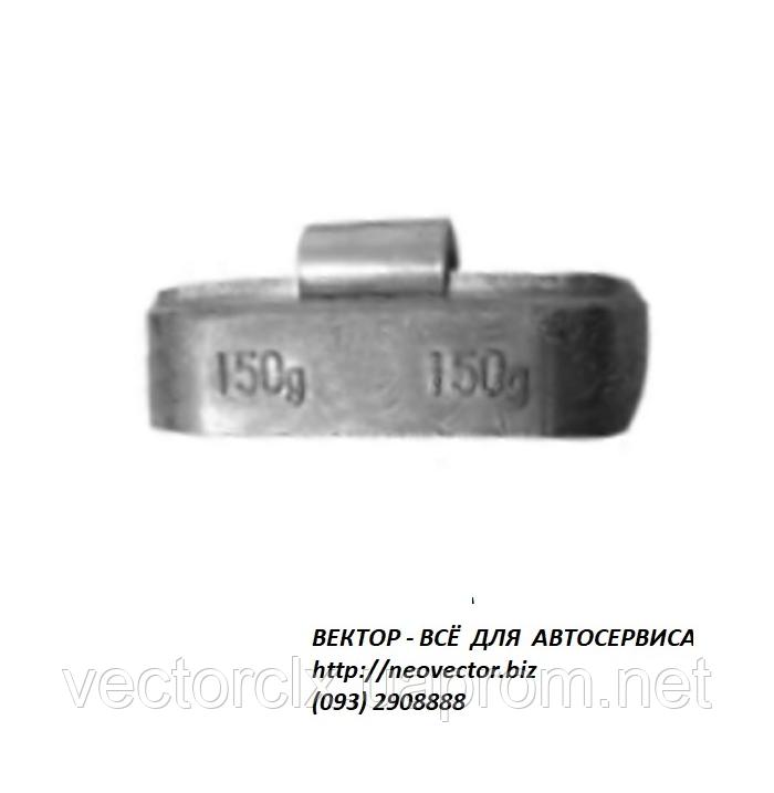 Грузик балансировочный для грузовых стальных дисков 150 грамм г\а