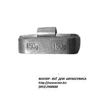 Грузик балансировочный для грузовых стальных дисков 250 грамм г\а