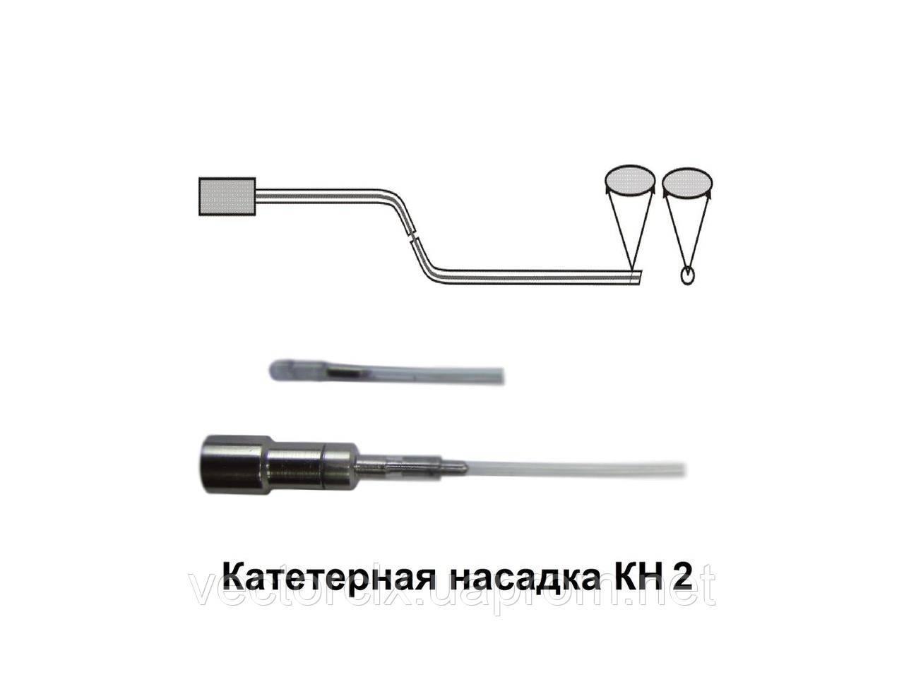 Катетерная насадка КН2