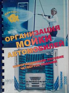 "Книга ""Организация мойки автомобилей"""