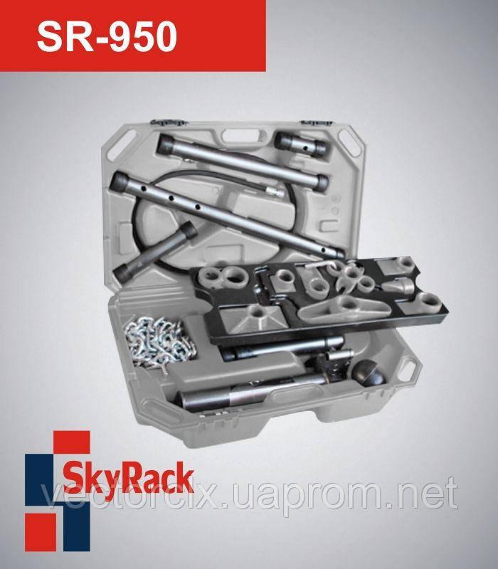 Комплект рихтовочный гидравлический  SR-950
