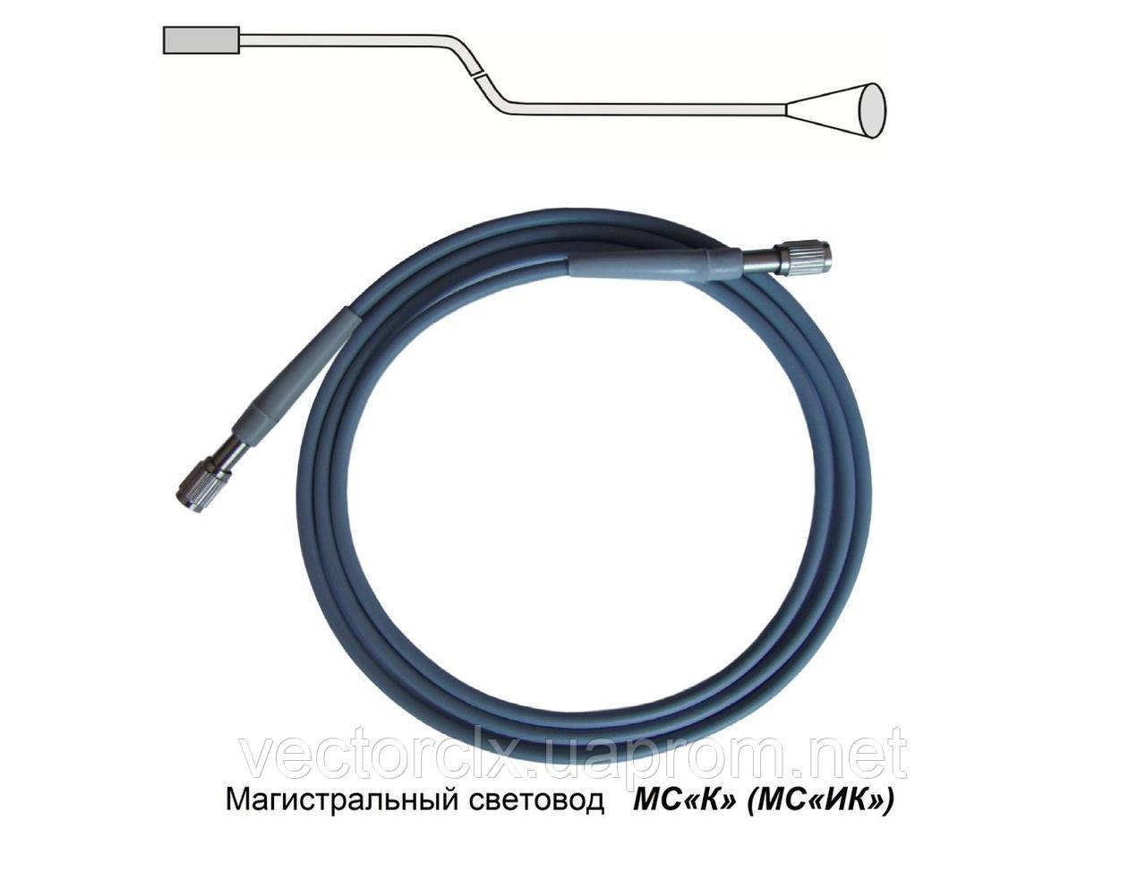 Магистральный световод МС«К» (МС«ИК») под аппараты «Лика-терапевт», «Лика-терапевт М»