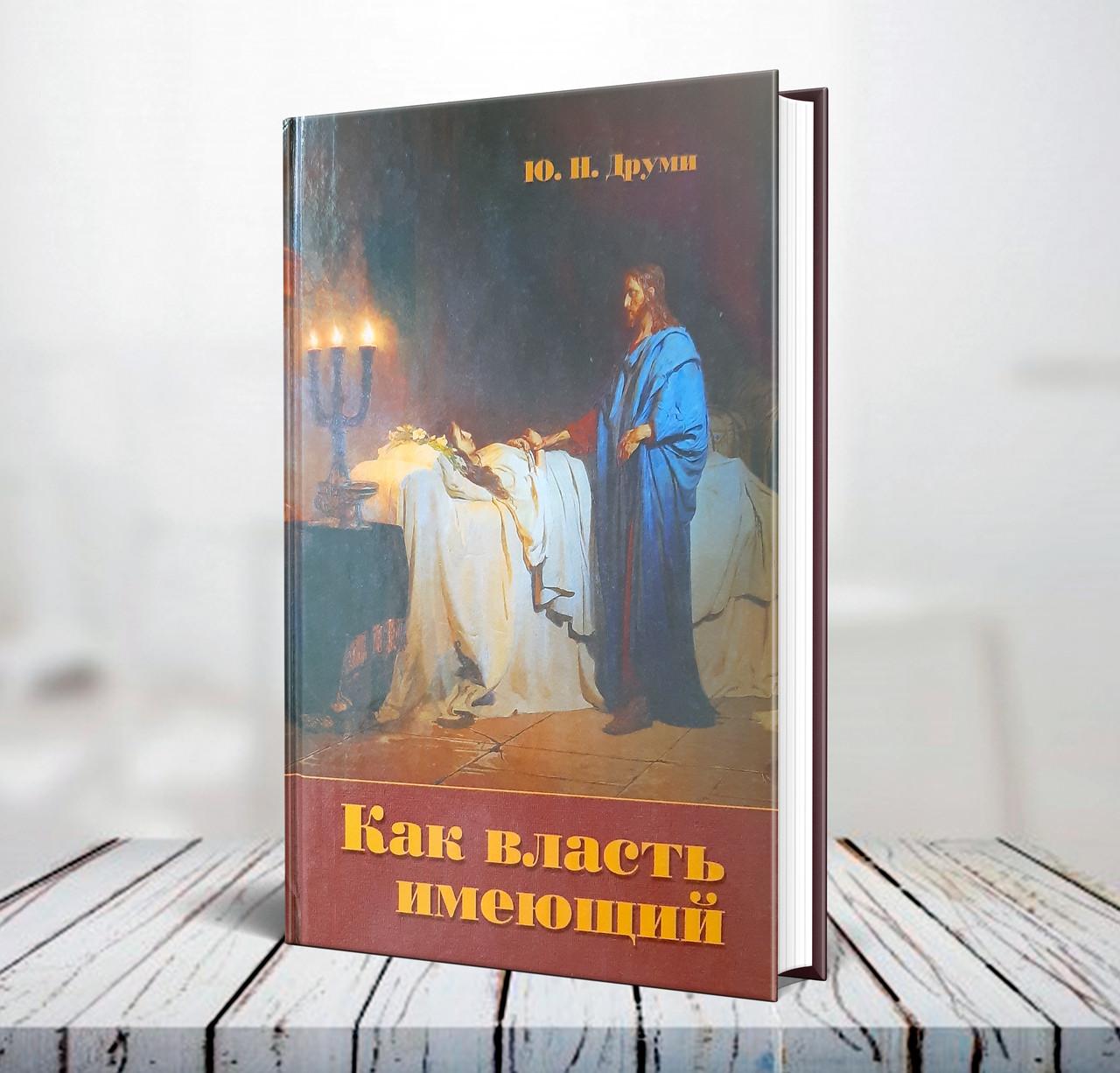 """""""Как власть имеющий"""" Юрий Друми"""