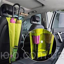 Органайзер для зонтов в автомобиль UMBRELLA STORAGE HANGING BAG