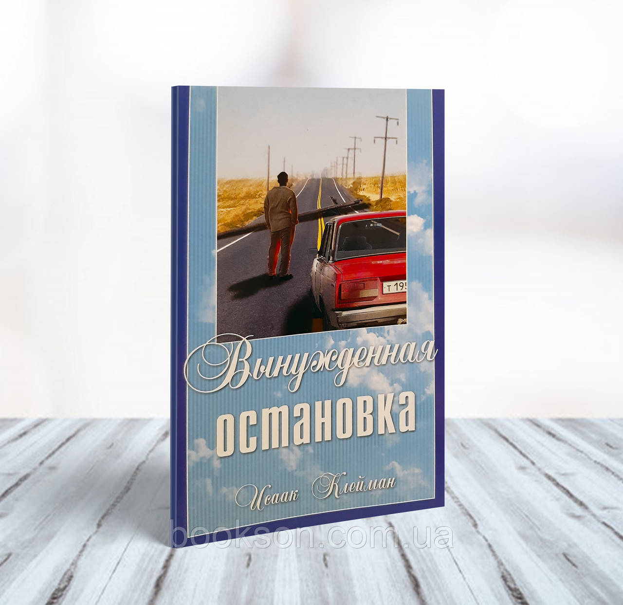 """""""Вынужденная остановка"""" Исаак Клейман"""