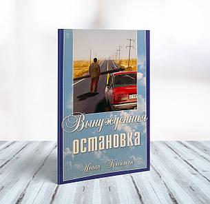 """""""Вынужденная остановка"""" Исаак Клейман, фото 2"""