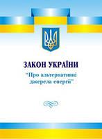 """Закон України """"Про альтернативні джерела енергії"""""""