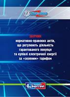 Збірник нормативно-правових актів, що регулюють діяльність гарантованого покупця та купівлі електричної енергі