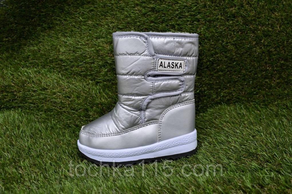 Детские зимние дутики сапоги Аляска серебро р25 - 30