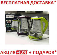 Электрический чайник Rainberg RB-701