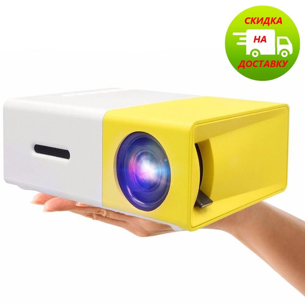 Портативный мини проектор LED YG-300