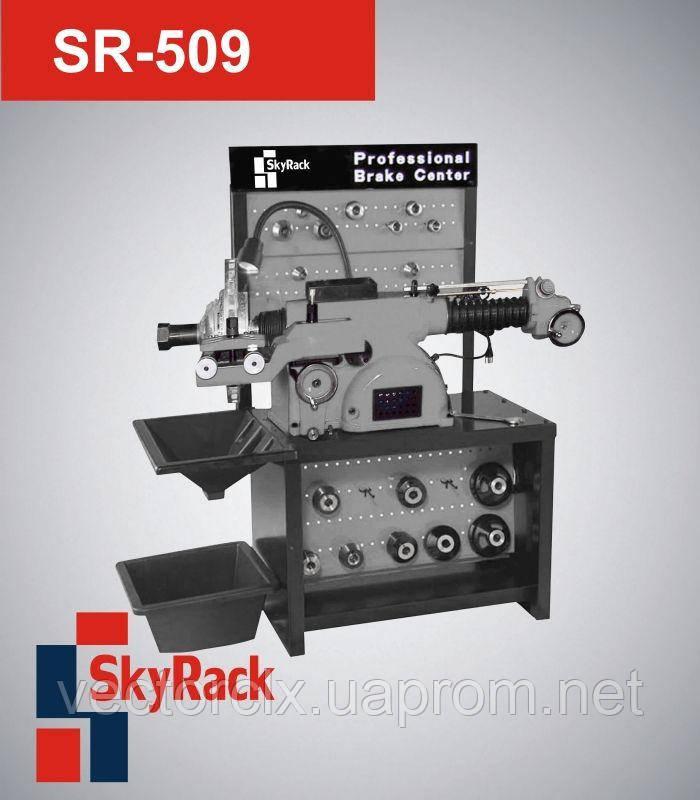 Стенд для проточки тормозных дисков и барабанов  SR-509