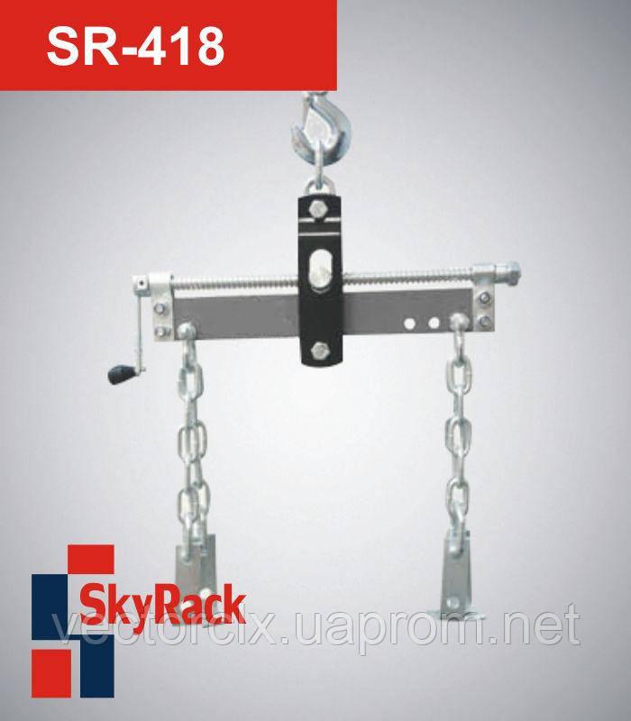 Траверса для крана SR-418