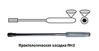 Проктологическая насадка ПН2