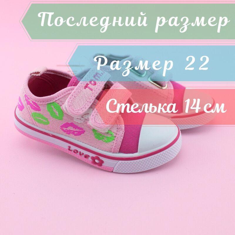 Детские кеды розовые девочке  серия детской обуви для спорта тм Том.м размер 22