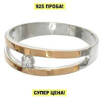 """Женское серебряное кольцо с золотыми пластинами """"Калифорния"""", фото 1"""