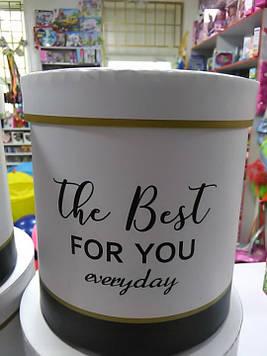 Подарочная коробочка белая круглая с надписью Te best for you 22 см