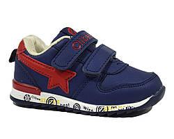 Кроссовки для мальчика Clibee синие 20-25 р