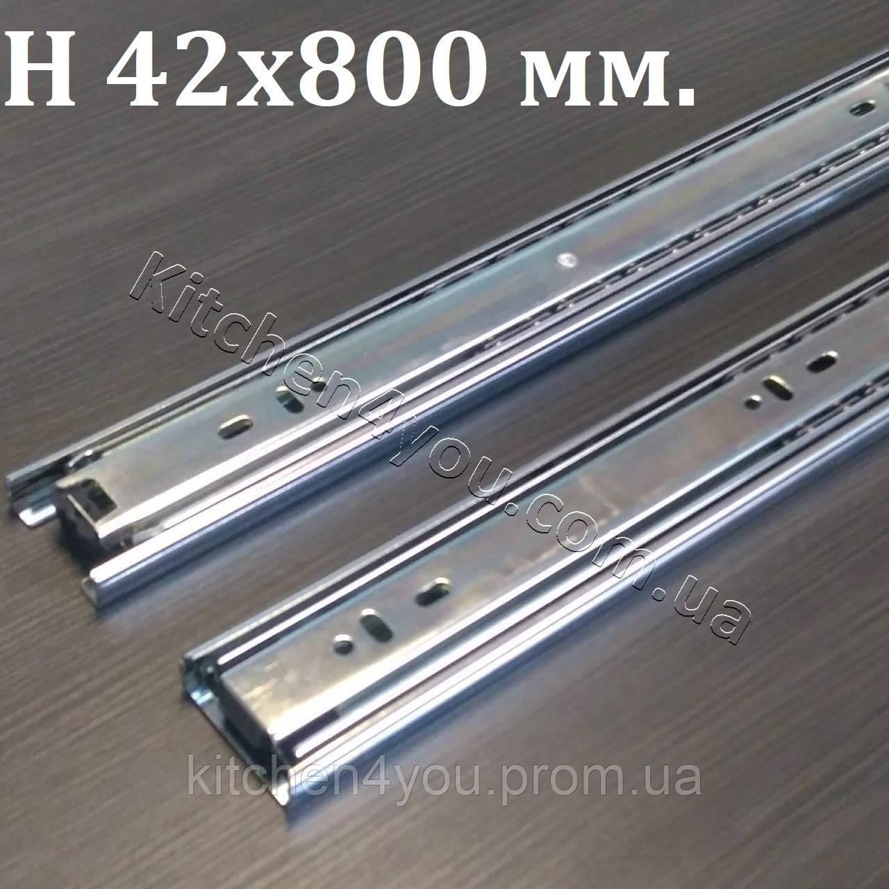 Телескопічна направляюча повного висунення MAR 42х800 мм.