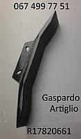 Долото R17820661 глубокорыхлителя Gaspardo Artiglio