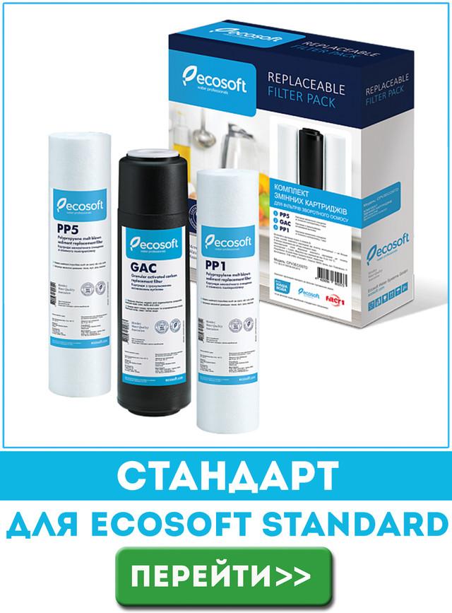 комплект картриджей для обратного осмоса ecosoft standard CPV3ECOSTD