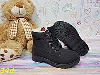 Детские зимние ботинки тимбер эконубук черные, фото 1
