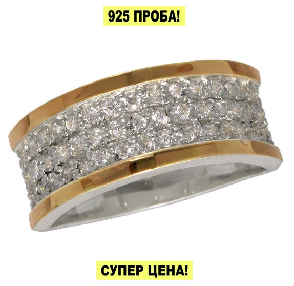 """Женское серебряное кольцо с золотой пластиной """"Аркадия"""", фото 1"""