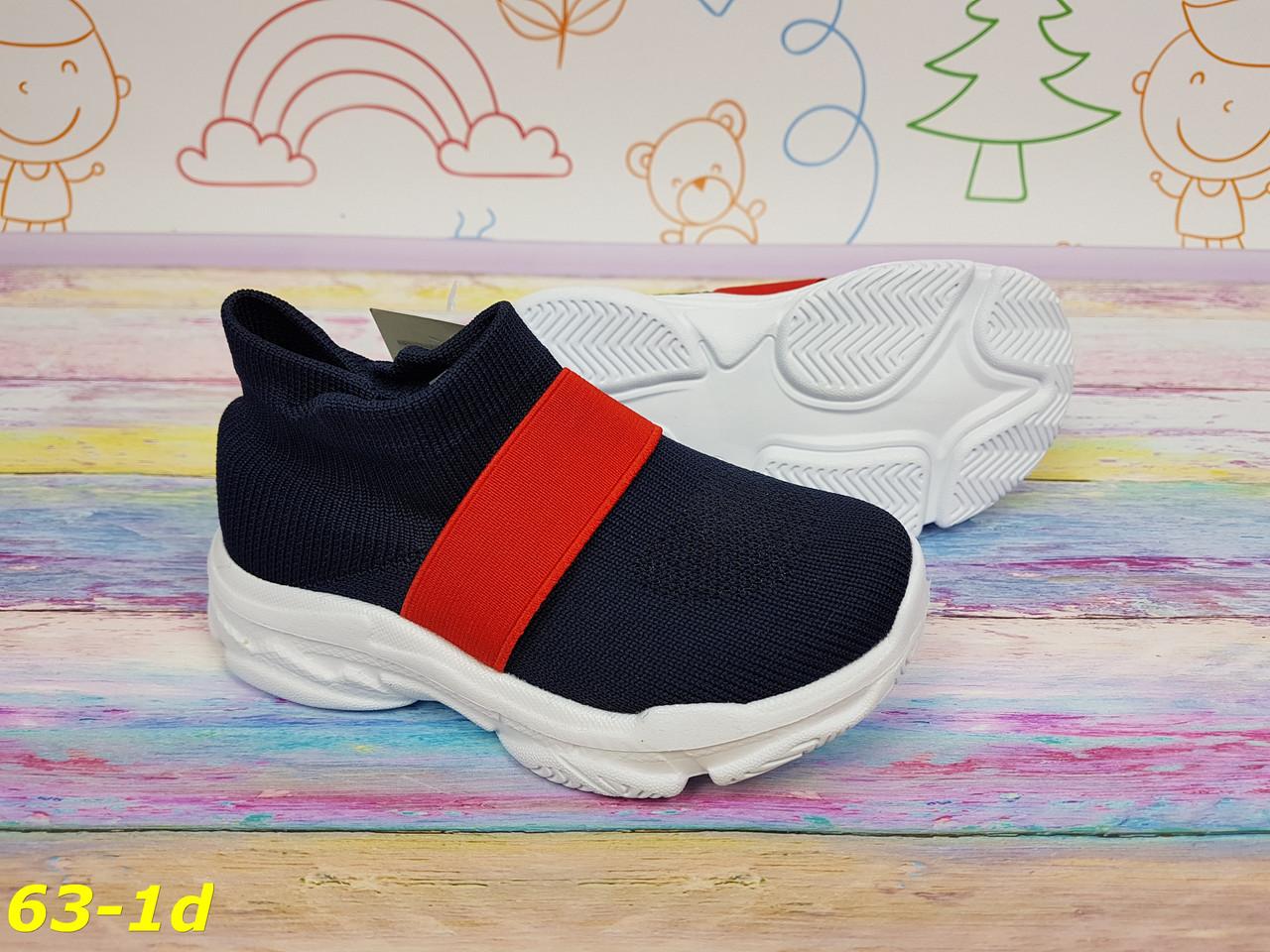 Детские кроссовки слипоны дышащие легкие с красной резинкой синие