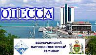 Семинар в Одессе – итоги.