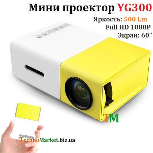 Проектор YG300 Mini (500Lm, 1080P)