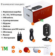 4G камера Jimi JH007-PIR (3G, WiFi, IP), фото 10