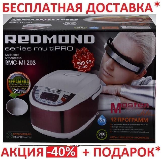 Мультиварка Redmond RMC-M1203 -900 Вт / 5 л