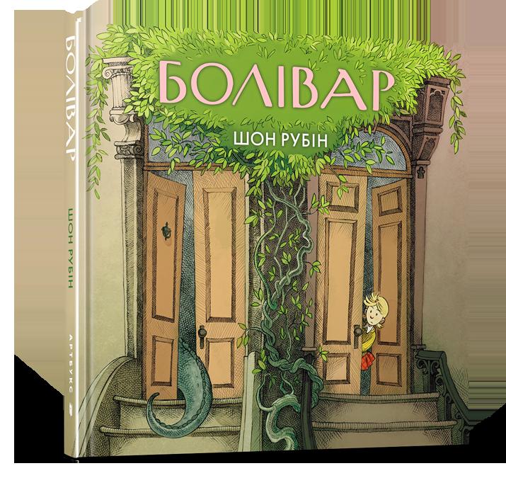 Болівар. АвторШон Рубін