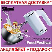 Миксер ручной DSP KM2008