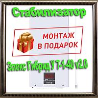 Однофазный стабилизатор напряжения Элекс Гибрид У 7-1-40 v2.0 + монтаж в подарок
