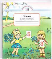 Математика дошколярика. Зошит для підготовки до школи дітей 5–6 років.
