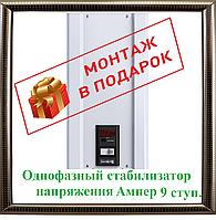 Однофазный стабилизатор напряжения Элекс Ампер У 9-1-40 v2.0 + монтаж в подарок