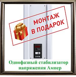 Однофазный стабилизатор напряжения Элекс Ампер У 12-1-25 v2.0 + монтаж в подарок